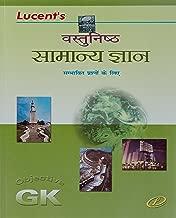 astunishth Samanya Gyan (Hindi)
