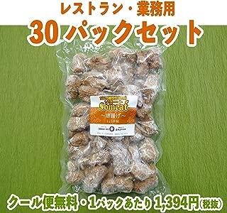 【冷凍】ソミート (から揚げ) 30パックセット