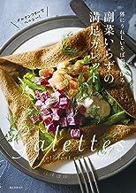 表紙: 副菜いらずの満足ガレット:体にうれしいそば粉で作る | 川上 文代
