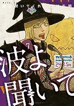 表紙: 波よ聞いてくれ(7) (アフタヌーンコミックス) | 沙村広明