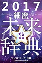 2017年占星術☆細密未来辞典魚座 (得トク文庫)