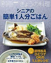 表紙: シニアの簡単1人分ごはん 別冊NHKきょうの料理 | NHK出版