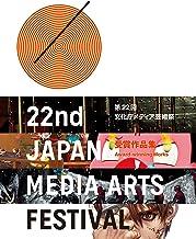表紙: 第22回文化庁メディア芸術祭 受賞作品集 | 文化庁メディア芸術祭実行委員会