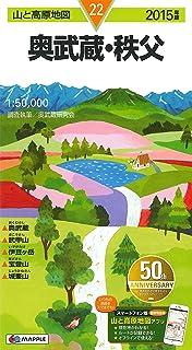 山と高原地図 奥武蔵・秩父 2015 (登山地図 | マップル)