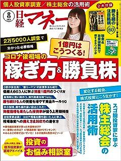 [雑誌] 日経マネー 2021年09月号