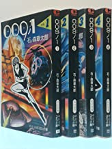 009ノ1 コミック 全4巻完結セット (中公文庫―コミック版)
