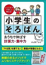 表紙: いしど式でやさしく教える! 小学生のそろばん おうちで伸ばす計算力・集中力 パパママ教えて   石戸珠算学園