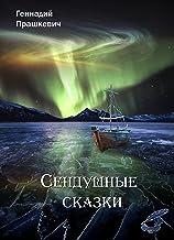 Сендушные сказки (Russian Edition)