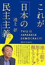 表紙: これが「日本の民主主義」! (ホーム社) | 池上彰