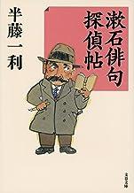 表紙: 漱石俳句探偵帖   半藤一利