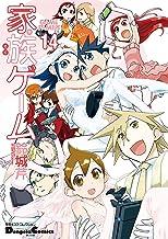 表紙: 電撃4コマ コレクション 家族ゲーム(14) (電撃コミックスEX)   鈴城 芹