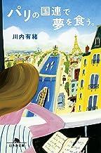 表紙: パリの国連で夢を食う。 (幻冬舎文庫) | 川内有緒