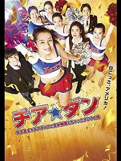 チア☆ダン 女子高生がチアダンスで全米制覇しちゃったホントの話...