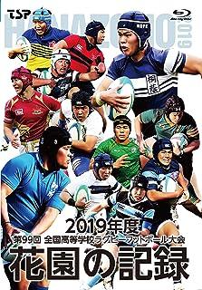 花園の記録 2019年度~第99回 全国高等学校ラグビーフットボール大会~ [Blu-ray]