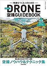 表紙: ドローン空撮GUIDEBOOK 改訂版2019年 | ビデオSALON編集部