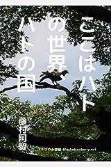 ここはハトの世界、ハトの国 (メルプのお部屋) Kindle版