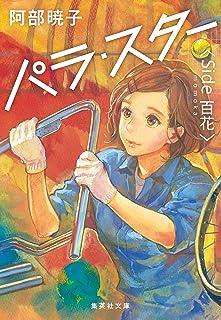 パラ・スター 〈Side 百花〉 (集英社文庫)