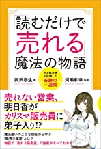表紙: 「読むだけで売れる」魔法の物語 ダメ販売員が体験した奇跡の一週間 | 西沢 泰生