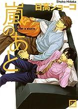 表紙: 嵐のあと (花音コミックス) | 日高ショーコ