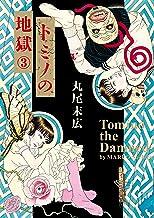 表紙: トミノの地獄 3 (ビームコミックス)   丸尾 末広