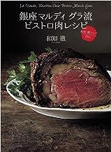 表紙: 銀座 マルディ グラ流 ビストロ肉レシピ | 和知 徹