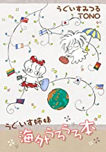 表紙: うぐいす姉妹 海外うろうろ本 (フロンティアワークス) | TONO