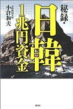 表紙: 秘録・日韓1兆円資金 | 小倉和夫