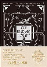 表紙: 精霊の箱 上   川添愛