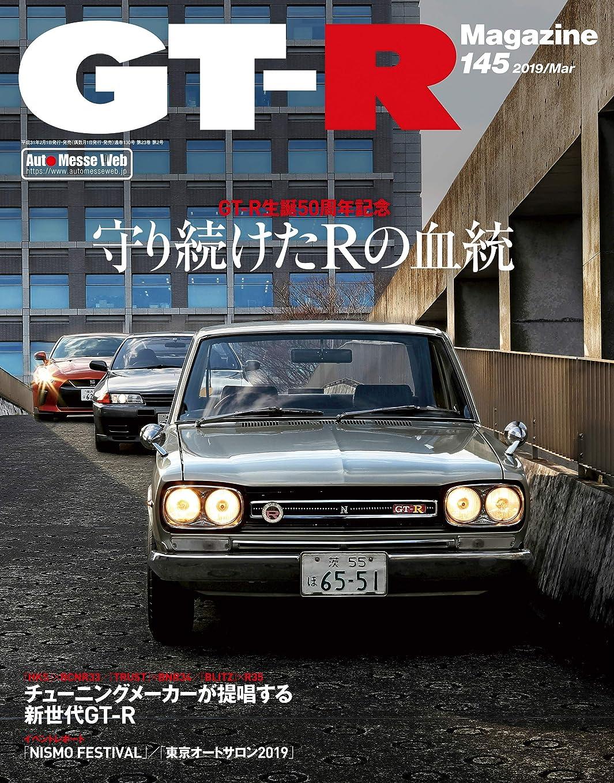 制裁見物人セマフォGT-R Magazine(ジーティーアールマガジン) 2019年 03月号 [雑誌]