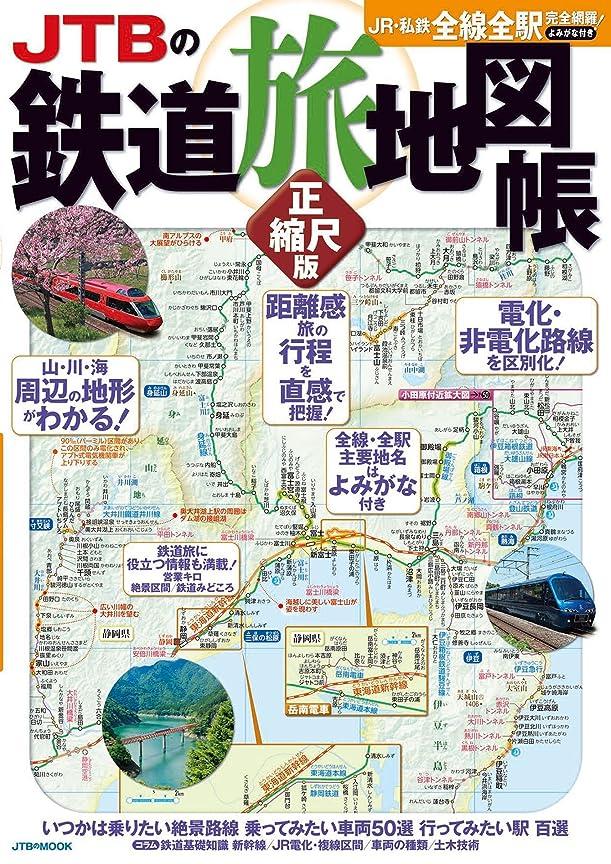 インク遠足川JTBの鉄道旅地図帳 正縮尺版 (JTBのムック)
