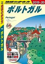 表紙: 地球の歩き方 A23 ポルトガル 2019-2020 | 地球の歩き方編集室