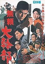 渡哲也 俳優生活55周年記念「日活・渡哲也DVDシリーズ」 「無頼」より大幹部
