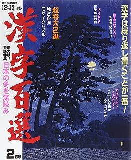 漢字百選 2015年 02 月号 [雑誌]