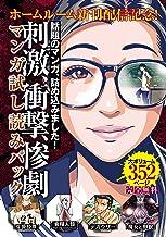 表紙: 『ホームルーム』新刊配信記念!刺激・衝撃・惨劇マンガ試し読みパック (コミックDAYSコミックス) | 千代