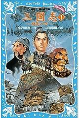 三国志(1)飛龍の巻 (講談社青い鳥文庫) Kindle版