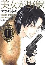 表紙: 美女が野獣 1 (白泉社文庫) | マツモトトモ