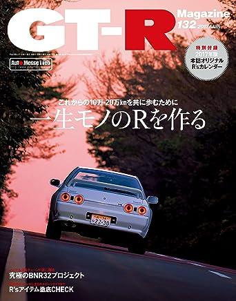 GT-R Magazine(ジーティーアールマガジン) 2017年 01月号 [雑誌]