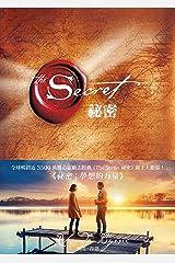 祕密 (Traditional Chinese Edition) Kindle Edition