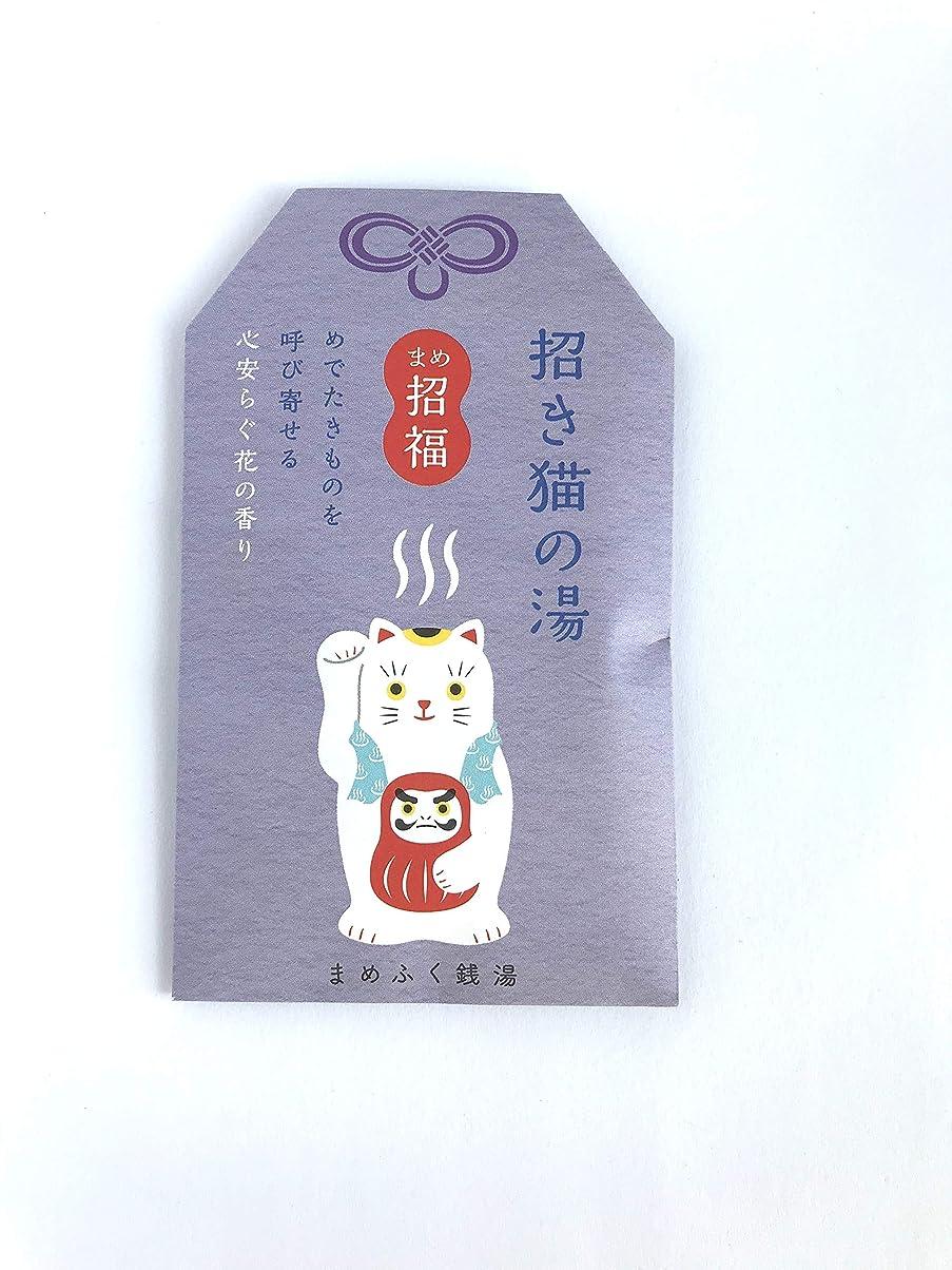 ドナーダメージ下着まめふく銭湯 [医薬部外品]《ちっちゃくて愛らしい縁起物たちの入浴剤》招き猫の湯