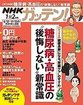 表紙: NHKガッテン! 2020年 02月号 [雑誌] | 主婦と生活社