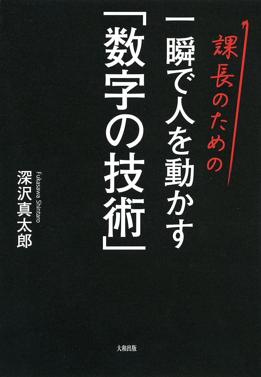 閉塞古代つぼみ課長のための 一瞬で人を動かす「数字の技術」 大和出版