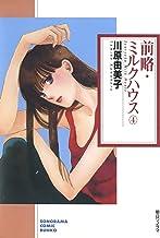 前略・ミルクハウス(4) (ソノラマコミック文庫)