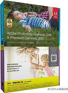 【旧製品】Adobe Photoshop Elements 2018 & Adobe Premiere Elements 2018/学生・教職員個人版/要シリアル番号申請|特典ソフト付き(Amazon.co.jp限定)