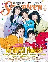 表紙: Seventeen (セブンティーン) 2021年2月号 [雑誌] | 集英社