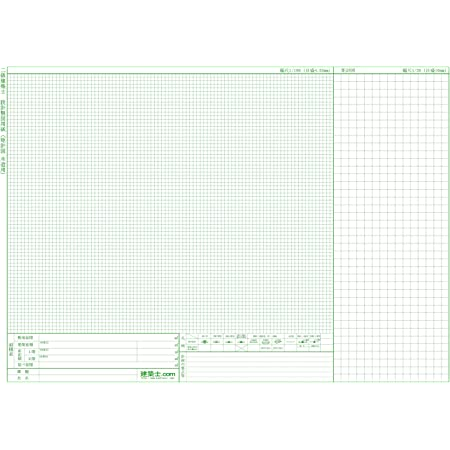 二級建築士設計製図用紙(矩計図木造用)1枚