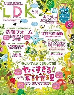 LDK (エル・ディー・ケー) 2020年5月号 [雑誌]