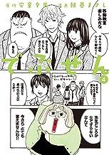 表紙: でぶせん(4) (ヤングマガジンコミックス) | 安童夕馬
