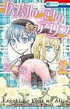 表紙: 歌劇の国のアリス 2 (花とゆめコミックス)   樋口橘