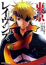 表紙: 東京レイヴンズ(15) (角川コミックス・エース)   あざの 耕平