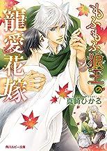 表紙: もふもふ狼王の寵愛花嫁 (角川ルビー文庫) | 明神 翼